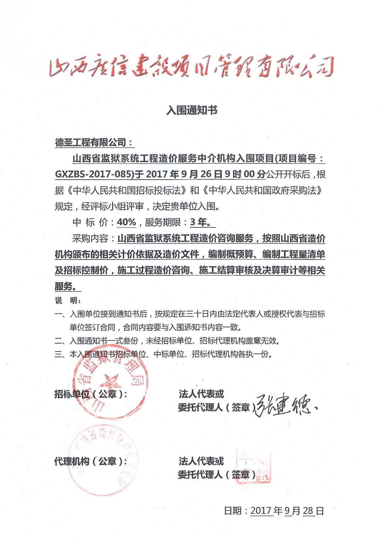 山西省监狱系统工程造价服务中介机构入围