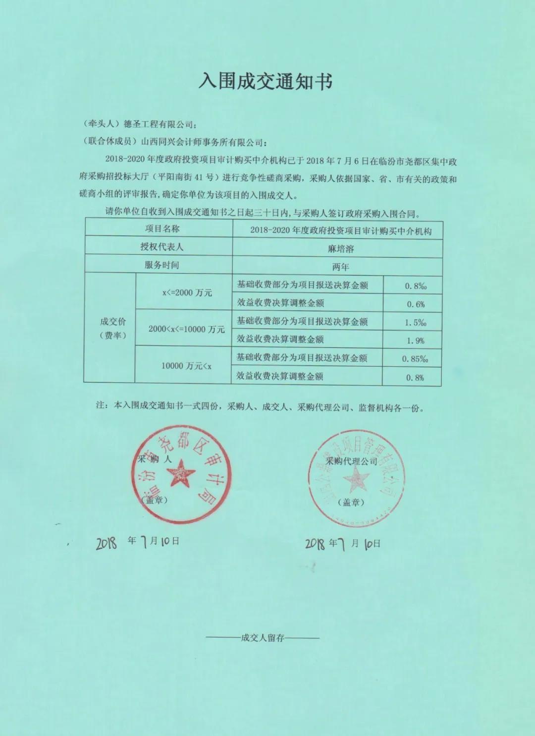临汾市尧都区审计局2018-2020年度政府投资项目审计购买中介机构