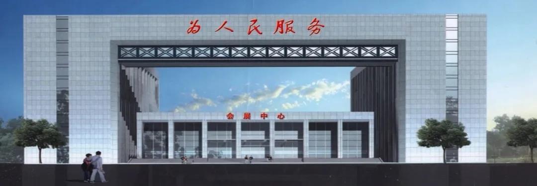 昔阳县会展中心